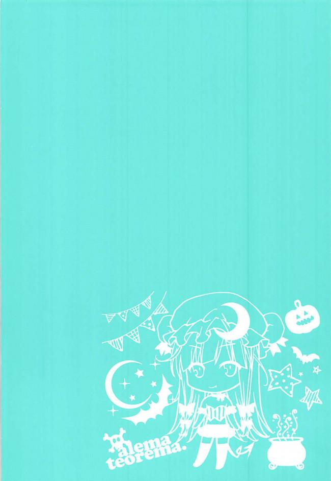 【エロ同人誌 東方】催眠術を使ってパチュリーを彼女にして公園でフェラチオさせたり青姦セックス!!【アレマテオレマ エロ漫画】 (2)