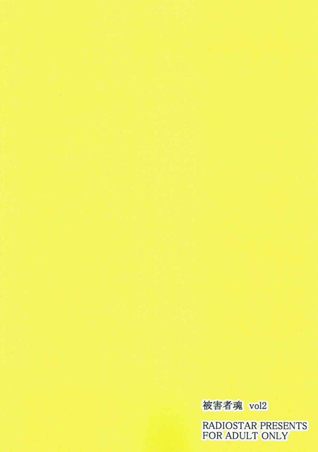 【戦国乙女 エロ漫画・エロ同人】足利ヨシテルが被害者たちに撮影されながら弟の足利義昭との姉弟セックスをさせられて中出し!さらに今川ヨシモトは被害者にご奉仕セックス! (17)