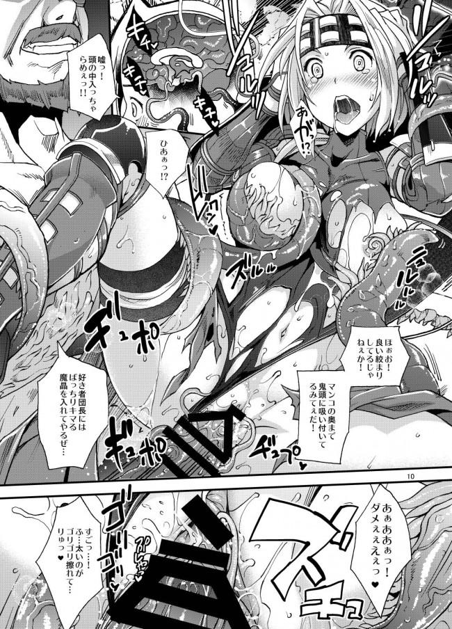 【エロ同人誌 グラブル】魔晶によって暴走したオイゲンが触手を使って女を犯しまくっている!【無料 エロ漫画】 (10)