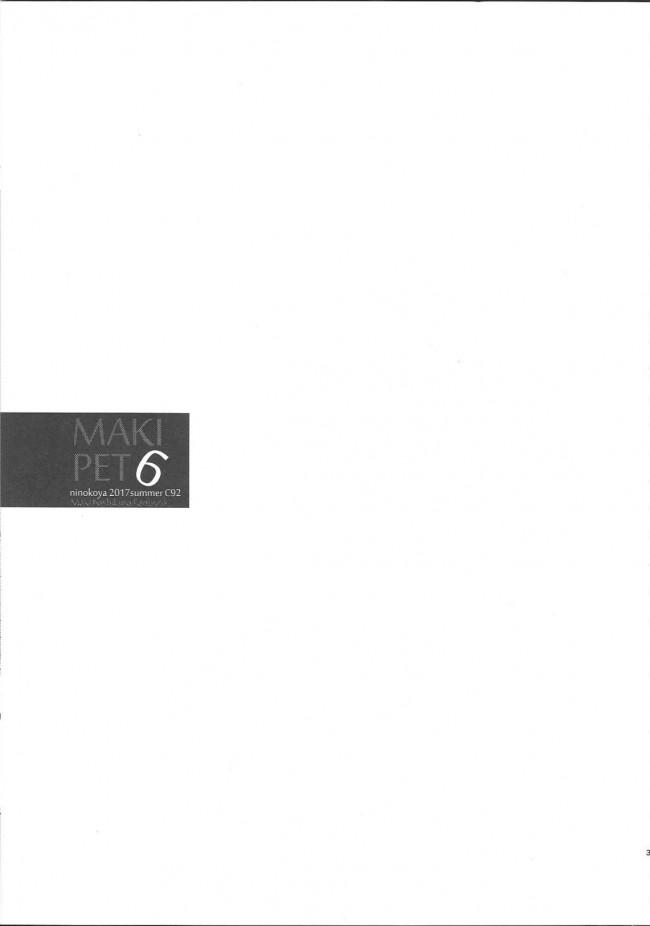 【エロ同人誌 ラブライブ!】西木野真姫が強気な態度を取りながらもプロデューサーの命令に従うww【にのこや エロ漫画】 (3)