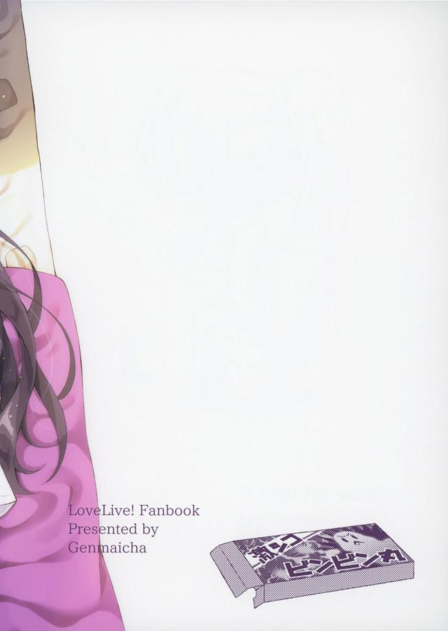 【エロ同人誌 ラブライブ!】東條希ちゃんと絢瀬絵里ちゃんがふたなりチンポを存分に使ってレズセックス♡【玄米茶 エロ漫画】 (29)