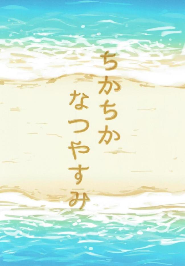 【エロ同人誌 ラブライブ!】一緒に遊覧船に乗ったり、あ~んしてもらったり高海千歌とラブラブデート♪【なら漁業組合 エロ漫画】 (5)