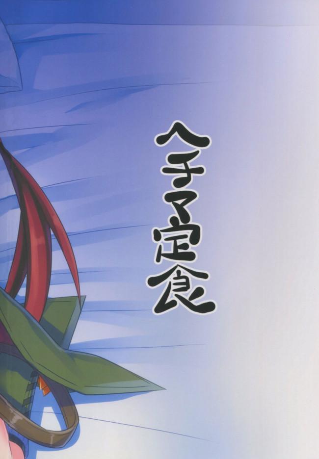 【エロ同人誌 超次元ゲイム ネプテューヌ】妄想も仮装するのも好きな天王星うずめが男とイチャラブセックス!【ヘチマ定食 エロ漫画】 (21)