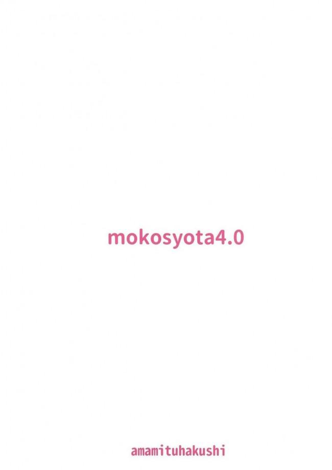 【エロ同人誌 東方】ショタとセックスする関係になった藤原妹紅。しかし最近ショタがセックスしても反応が冷たくなり…【無料 エロ漫画】 (18)