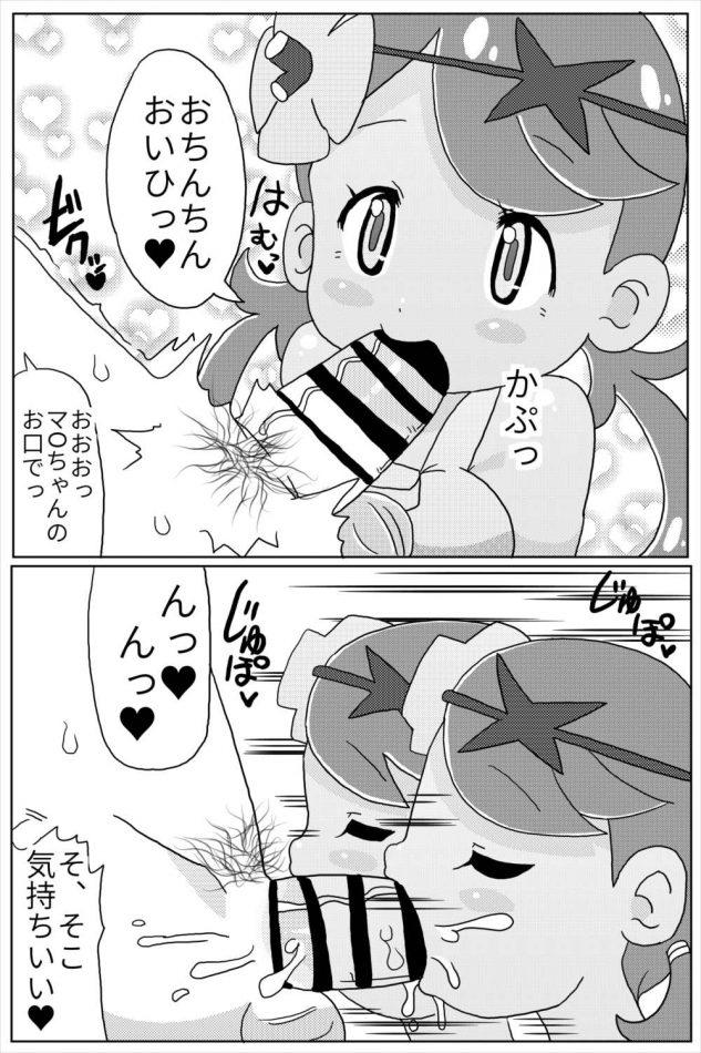 【ポケモン エロ漫画・エロ同人】ポケモンサンムーンのマオがキスして勃起した男のものをしゃぶって飲んでから中出しセックスして子宮が飛び出てもまだセックスwww (5)