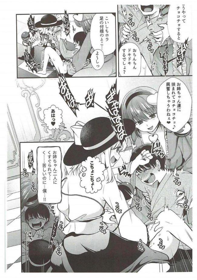 【東方 エロ同人誌】こいしが迷子のショタをペットにしようと地霊殿に連れ帰ってセックスしちゃうw【Berry!16】 (7)