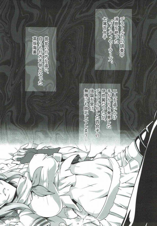 【グリマス エロ漫画・エロ同人】消息を絶った百合子と海美を追いかけた翼がデストル化した二人に犯されるwww (3)