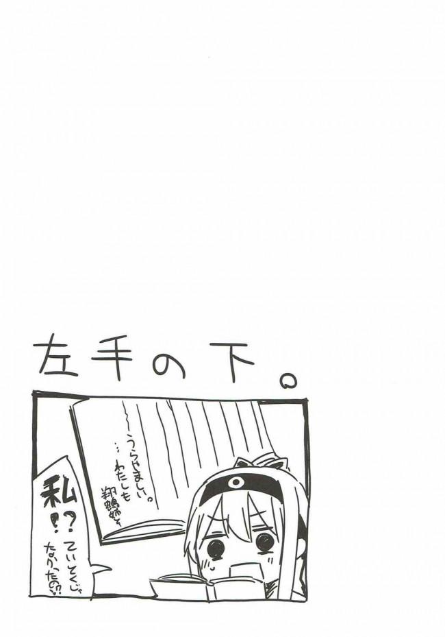 【エロ同人誌 艦これ】ダブったポニテ艦で無駄な近代化改修を繰り返した結果、翔鶴&夕立がポニーテール化!【夢見ごこち,いよかん。 エロ漫画】 (33)