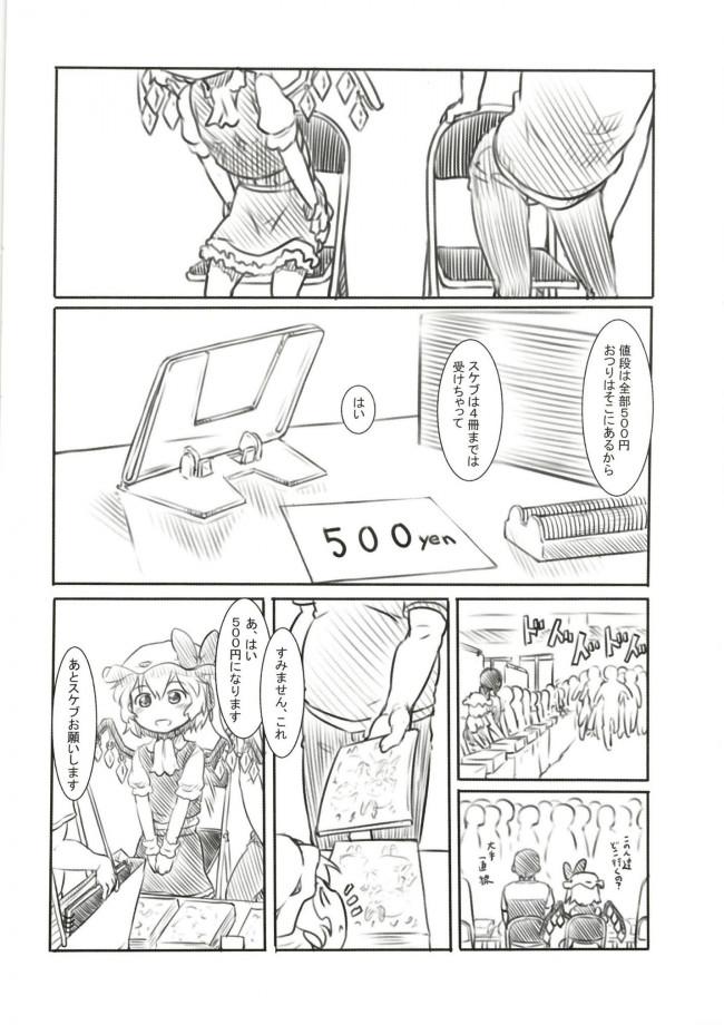 【エロ同人誌 東方】コミケに参加してフランドール・スカーレットのコスプレをした女の子に売り子をしてもらい…【無料 エロ漫画】 (5)