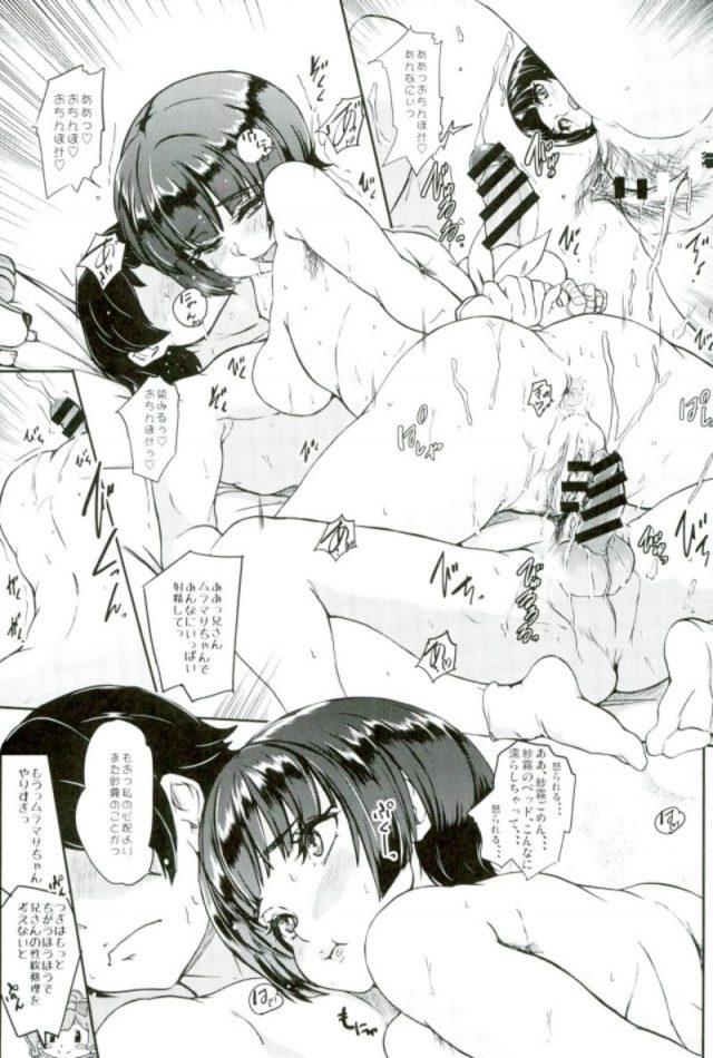 【エロマンガ先生 エロ同人誌・エロ漫画】千寿ムラマサがエロマンガ先生に言われるがままに服を脱いで正宗とセックスwww (12)