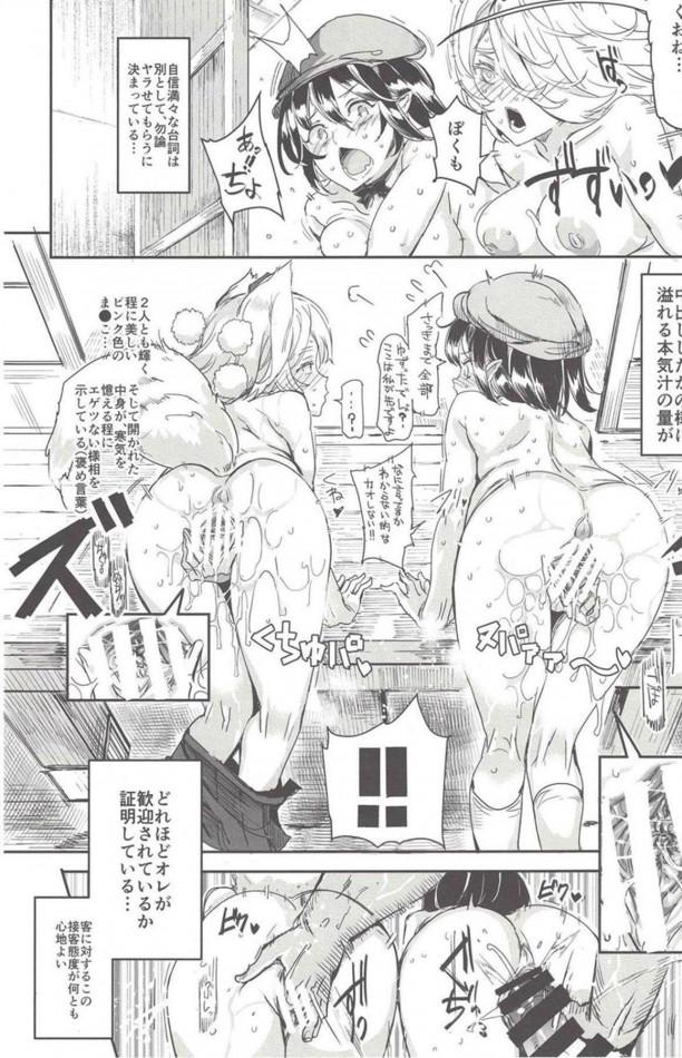 【東方 エロ漫画・エロ同人】セックスし放題の幻想郷ツアーで朝食を食べながら早苗とセックスしてさらに神奈子や文や椛ともセックス! (25)