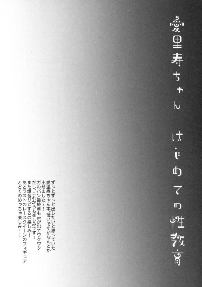【エロ同人誌 ガルパン】家庭教師をしてるうちに我慢できなくなってロリ貧乳な島田愛里寿ちゃんに手を出す男ww【無料 エロ漫画】 (2)