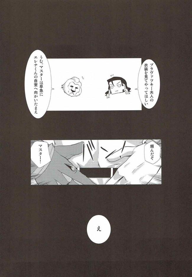 【エロ同人誌 FGO】水着の耐久検査のはずがいつの間にか水着から貧乳ちっぱいモロ出しにさせられてて…【さくらがーでん エロ漫画】 (3)