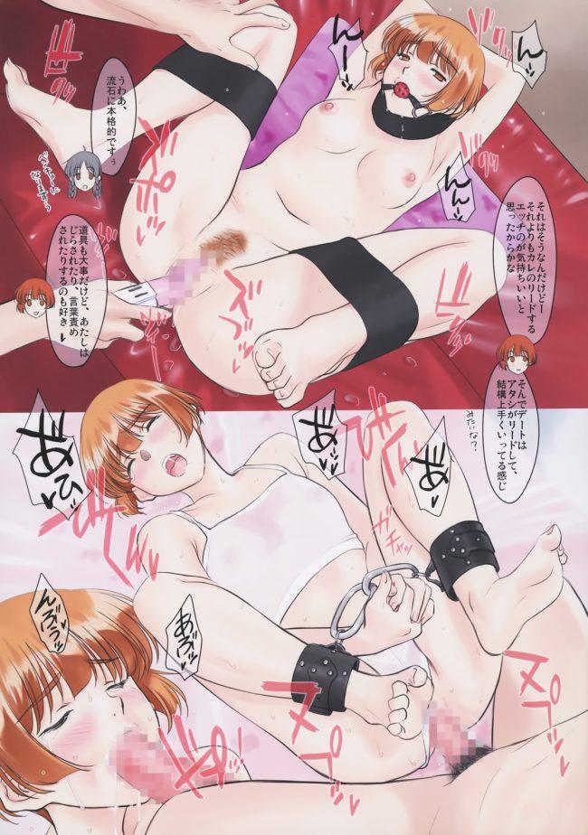 【センチ エロ同人誌】安達妙子さんがエッチに喘ぎ、山本るりかはトロ顔全開!【ポロリン軒】 (9)