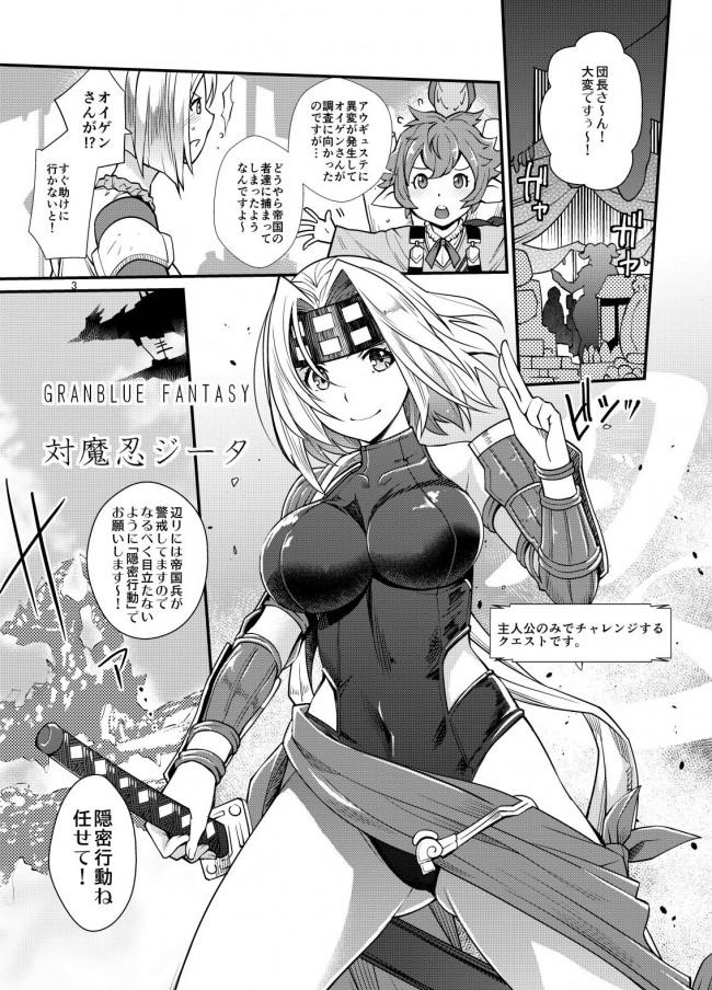 【エロ同人誌 グラブル】魔晶によって暴走したオイゲンが触手を使って女を犯しまくっている!【無料 エロ漫画】 (3)