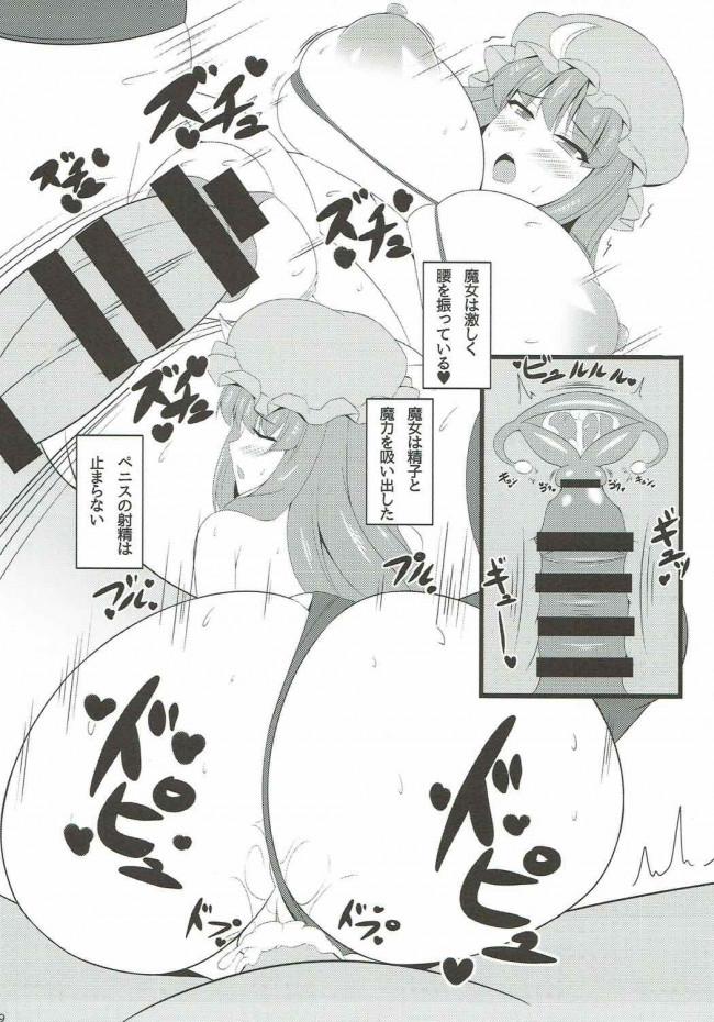 【エロ同人誌 東方】パチュリーにつかまってムチムチの爆乳おっぱいでパイズリされてセックスしちゃう!【嫉妬殿 エロ漫画】 (6)
