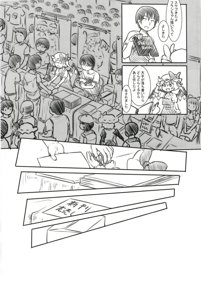 【エロ同人誌 東方】コミケに参加してフランドール・スカーレットのコスプレをした女の子に売り子をしてもらい…【無料 エロ漫画】 (6)