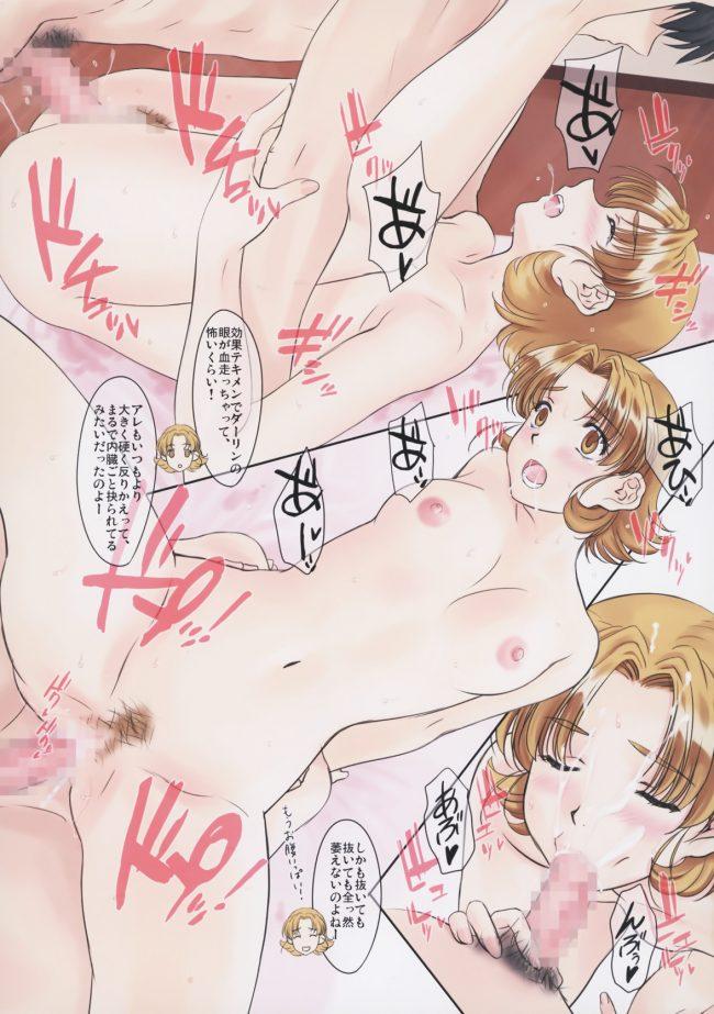 【センチ エロ同人誌】安達妙子さんがエッチに喘ぎ、山本るりかはトロ顔全開!【ポロリン軒】 (6)