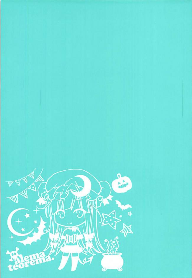 【エロ同人誌 東方】催眠術を使ってパチュリーを彼女にして公園でフェラチオさせたり青姦セックス!!【アレマテオレマ エロ漫画】 (19)
