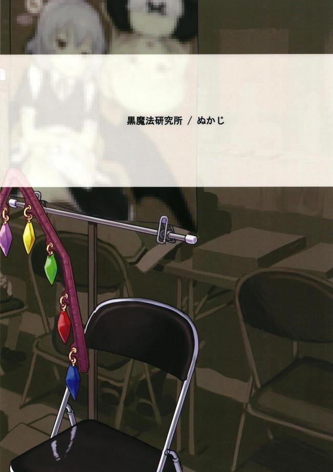 【エロ同人誌 東方】コミケに参加してフランドール・スカーレットのコスプレをした女の子に売り子をしてもらい…【無料 エロ漫画】 (20)