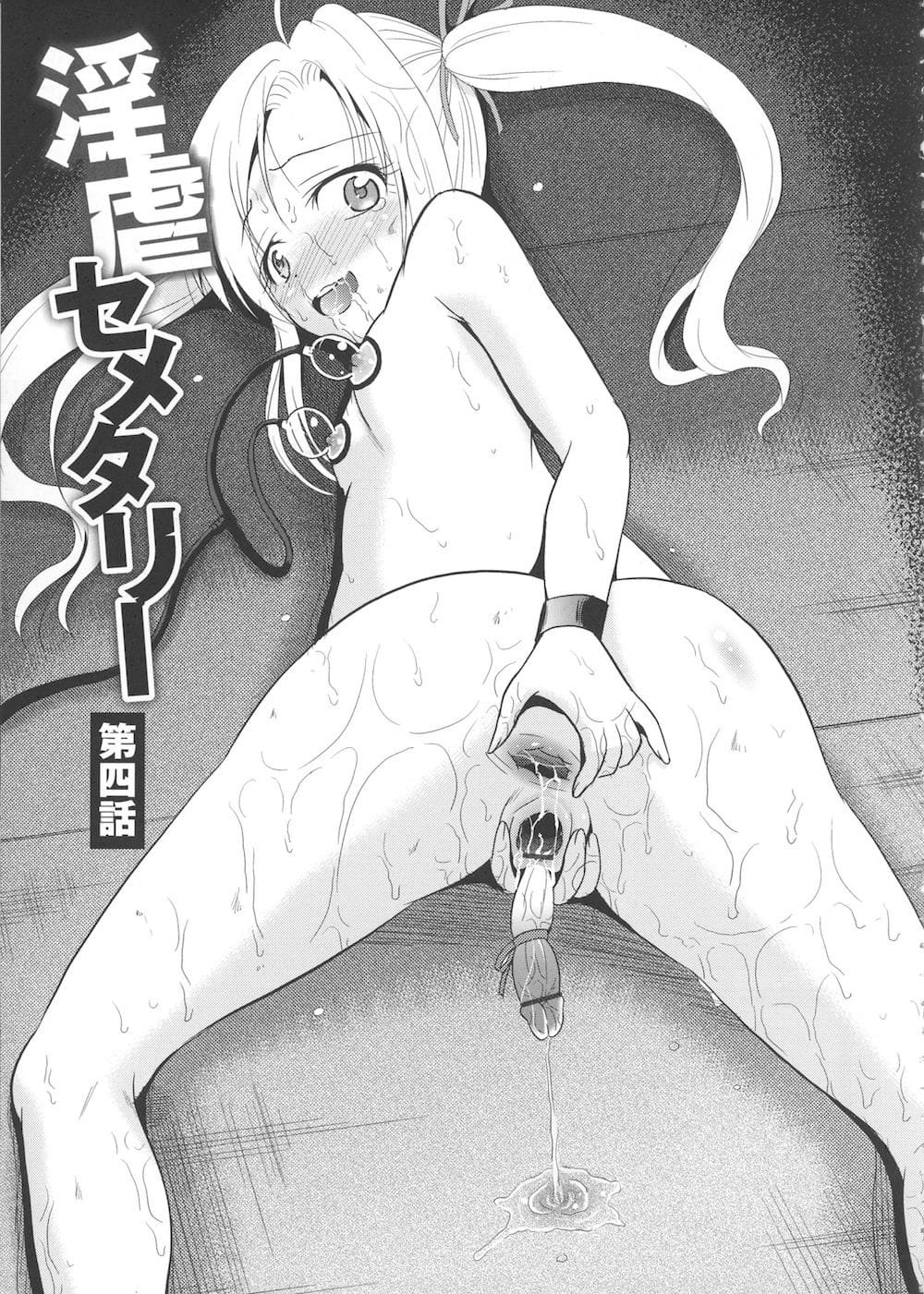【エロ漫画・同人誌】ふたなりの女の子がマンションの空き部屋に監禁されて調教されて犯されるwww