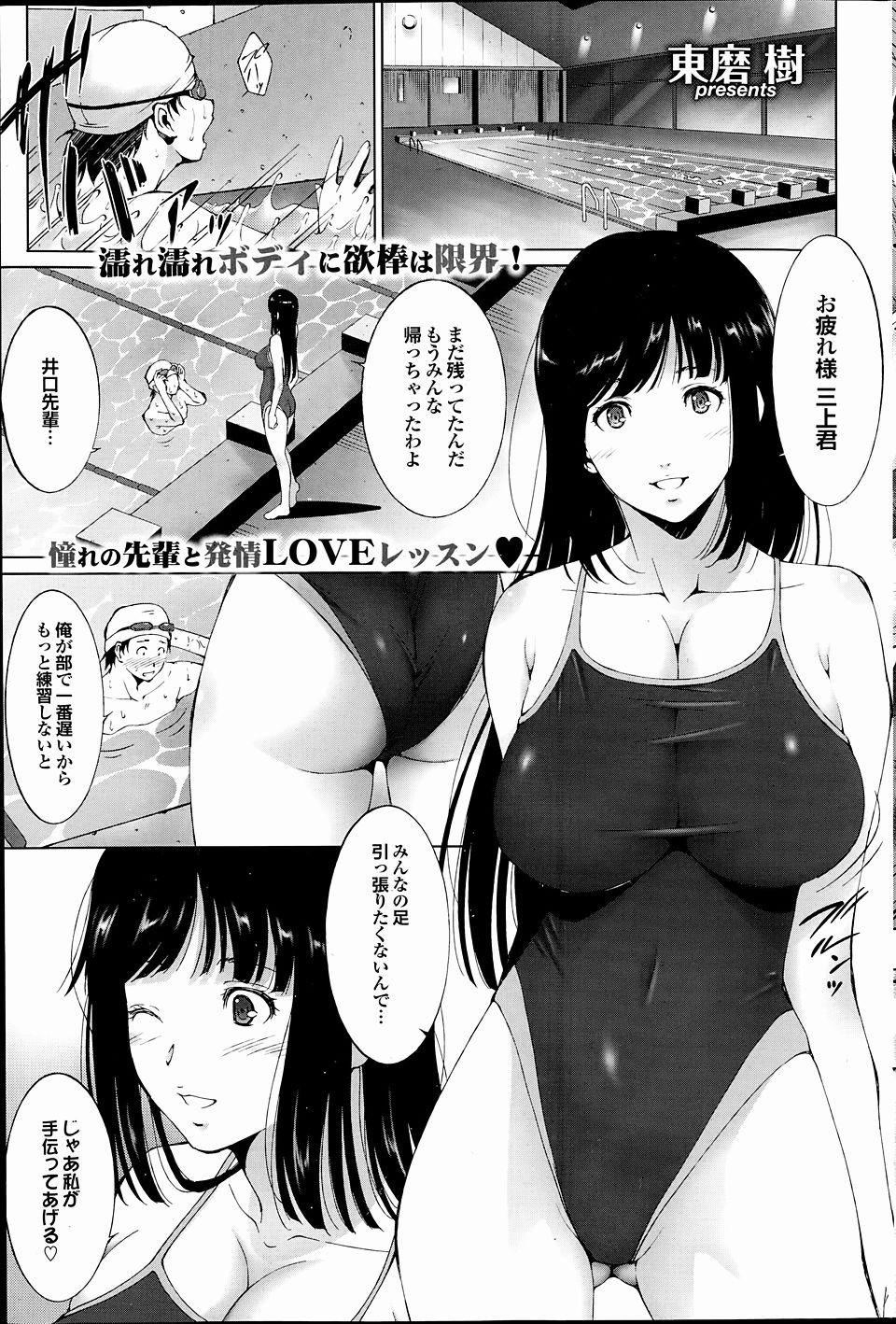 【エロ漫画・同人誌】一人で残って水泳の練習をしていたら憧れの先輩女子が練習に付き合ってくれてプールの中でセックスまでできた!