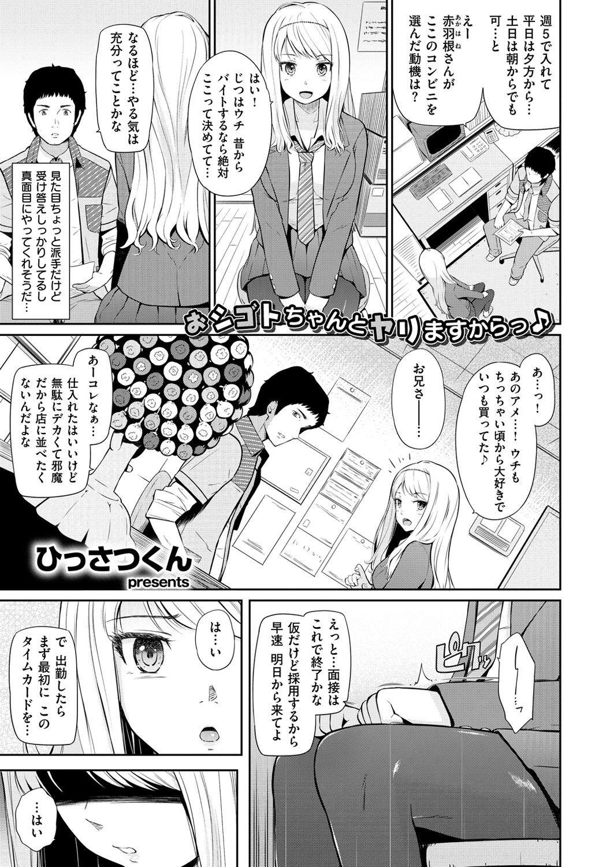 【エロ漫画・同人誌】新しく採用したギャルっぽい見た目のコンビニバイトがからかってくるため店長が犯して中出し!