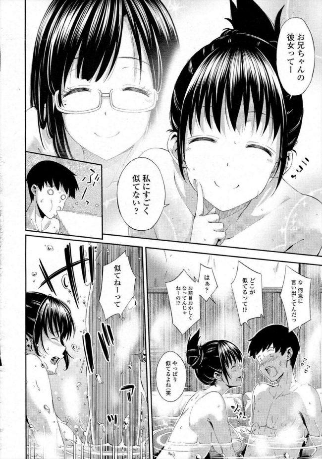 【エロ漫画】彼女が来れなくなってしまい妹を誘って温泉旅行に行ったら家族風呂で一緒にお風呂に入る事になりおっぱい押しつけられて勃起しちゃって近親相姦セックスしちゃった~wwwwwww (4)