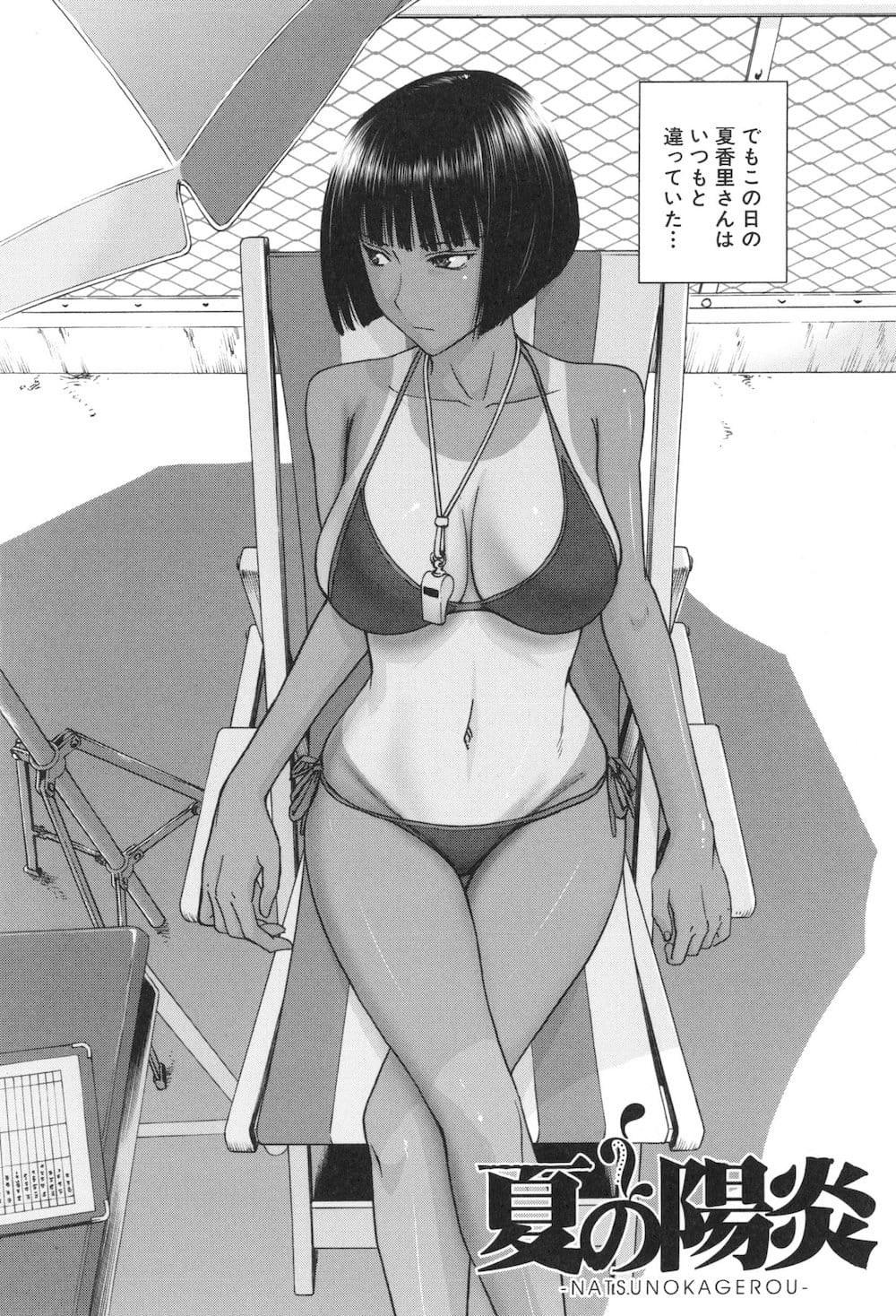 【エロ漫画・同人誌】厳しい監視員の女性が目当てで屋外プールに通っていたが先週までとは違う雰囲気の女性、そして夕立に降られてしまったので上がるまで二人でセックスする!