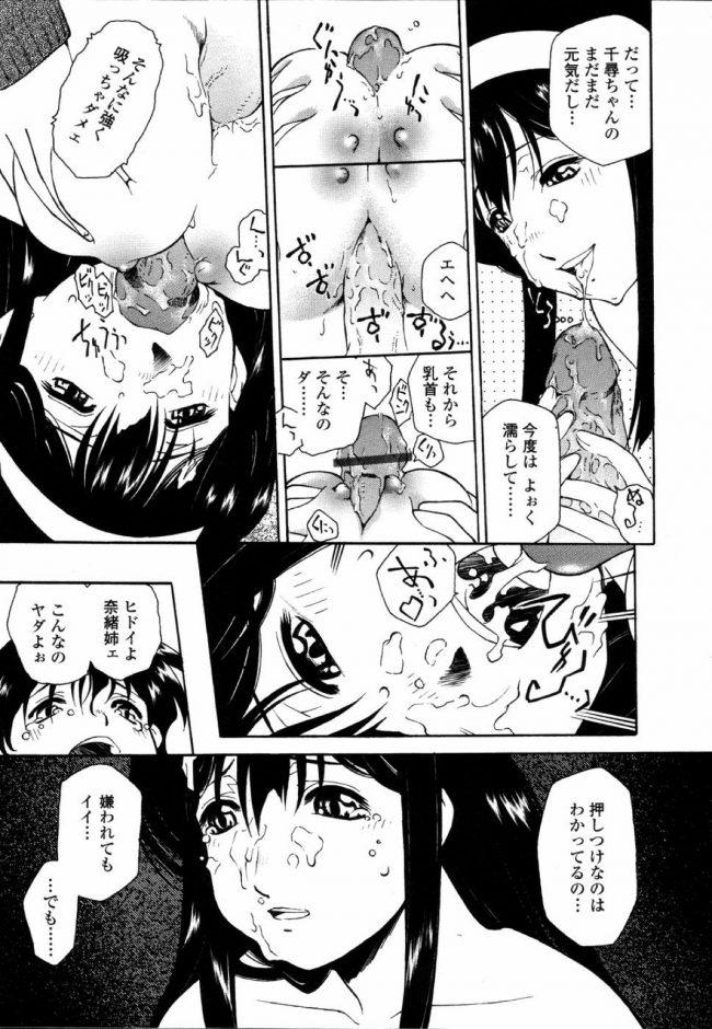 【エロ漫画・エロ同人誌】清純そうな姉の友達のお姉さんにノーパンで迫られてセックスしちゃったwww【うましか】 (13)