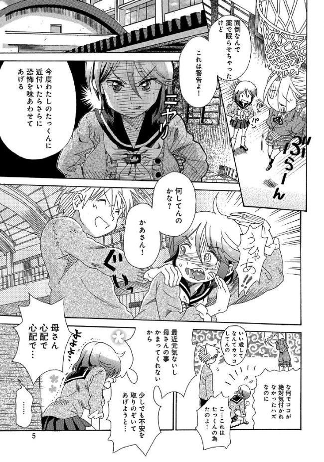 【エロ漫画】最近冷たい息子を心配してセーラー服を着て学校に潜入する母wその姿を見た息子は体育倉庫で母親と近親相姦セックスして親子のスキンシップをはかるwwwwww (5)