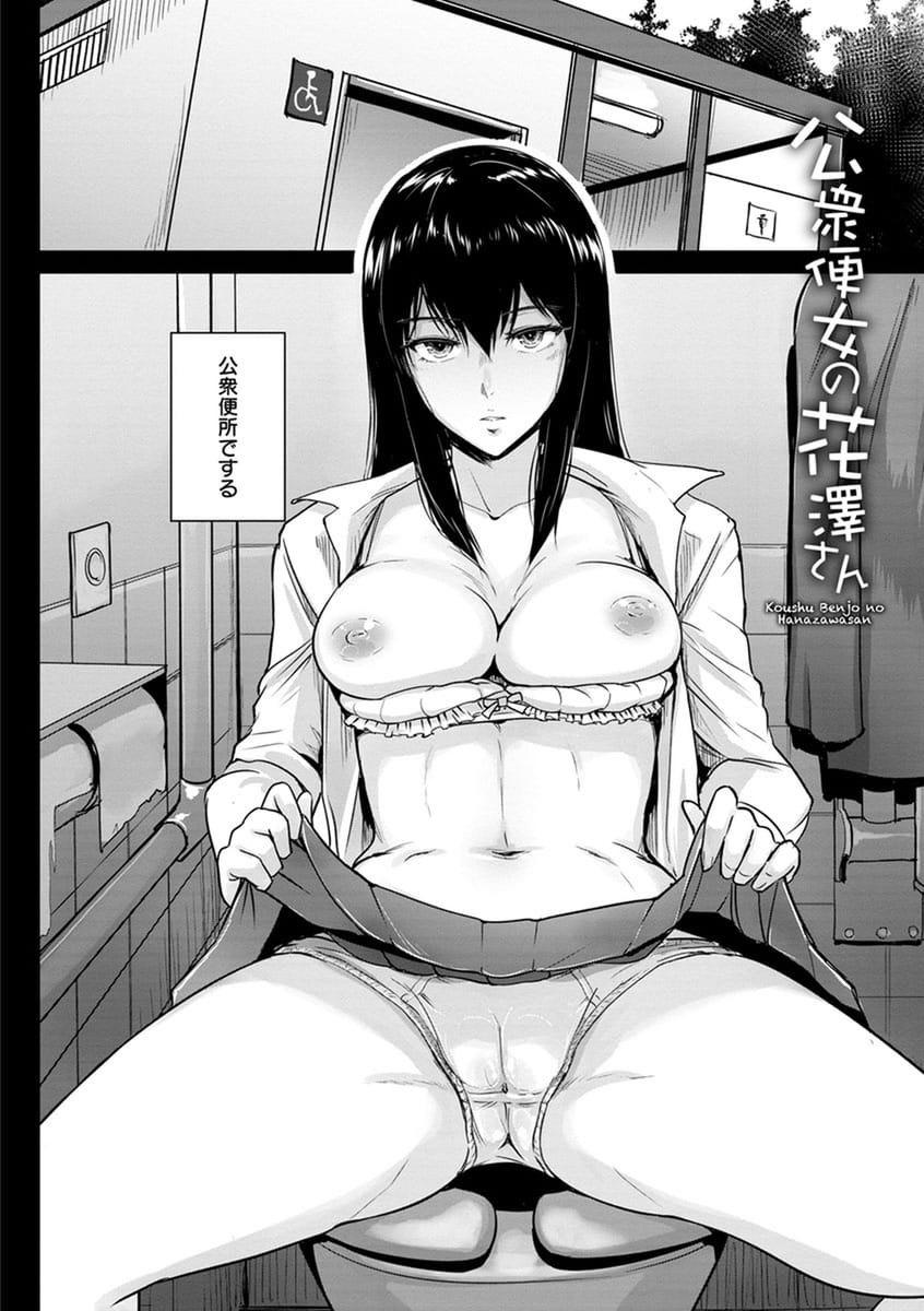 【エロ漫画・同人誌】彼女に告白してその日のうちにセックスするようになったカップルだけど、セックス以外何もない!その代わり学校のトイレでセックスしてイきまくる!