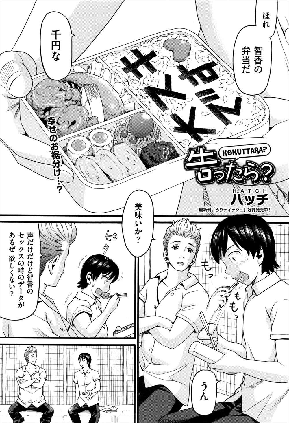 【エロ漫画・同人誌】親友と付き合っている女の子のことがずっと好きだった男子が、親友のおかげで女の子とセックスできることになり3Pセックスする!