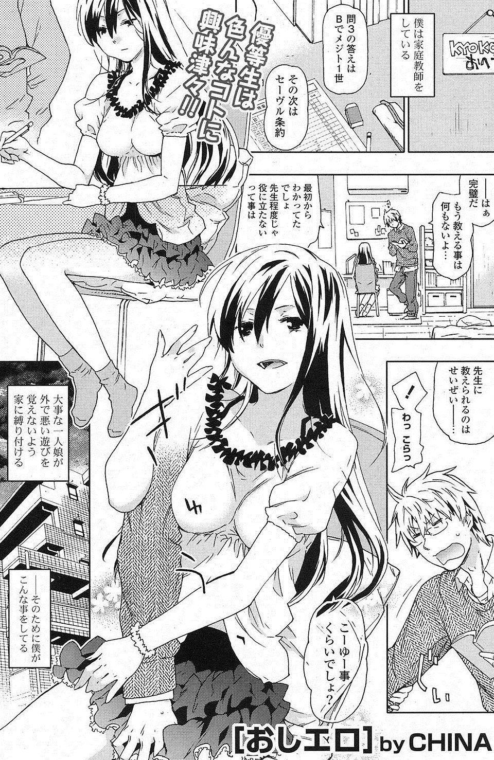 【エロ漫画・同人誌】遠縁の女子に家庭教師として勉強を教えることになったが、すでに勉強は完璧だったのでセックスを教える!