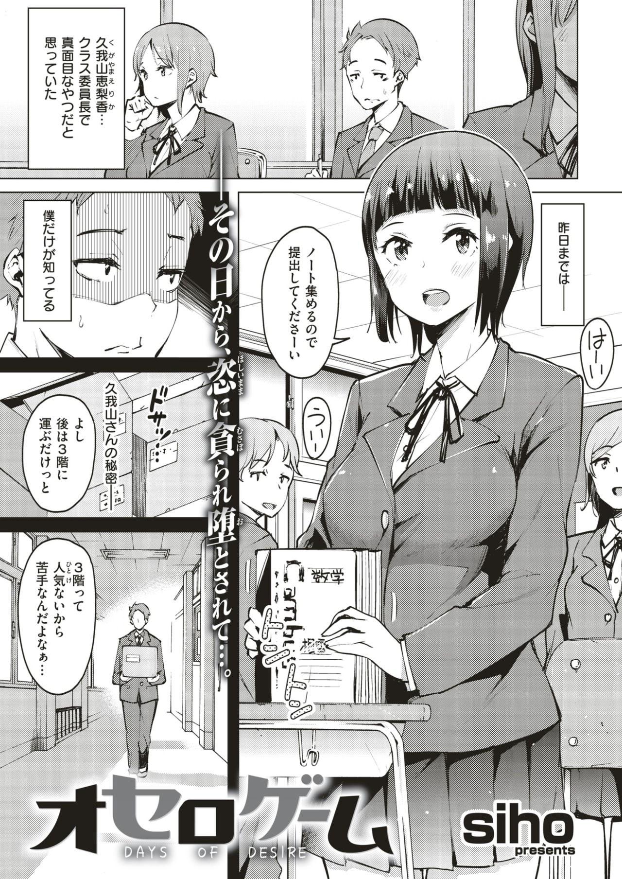 【エロ漫画・同人誌】クラス委員長の女子が担任の先生とセックスしているのを発見!もちろんそれをネタに院長を脅して犯しまくる!