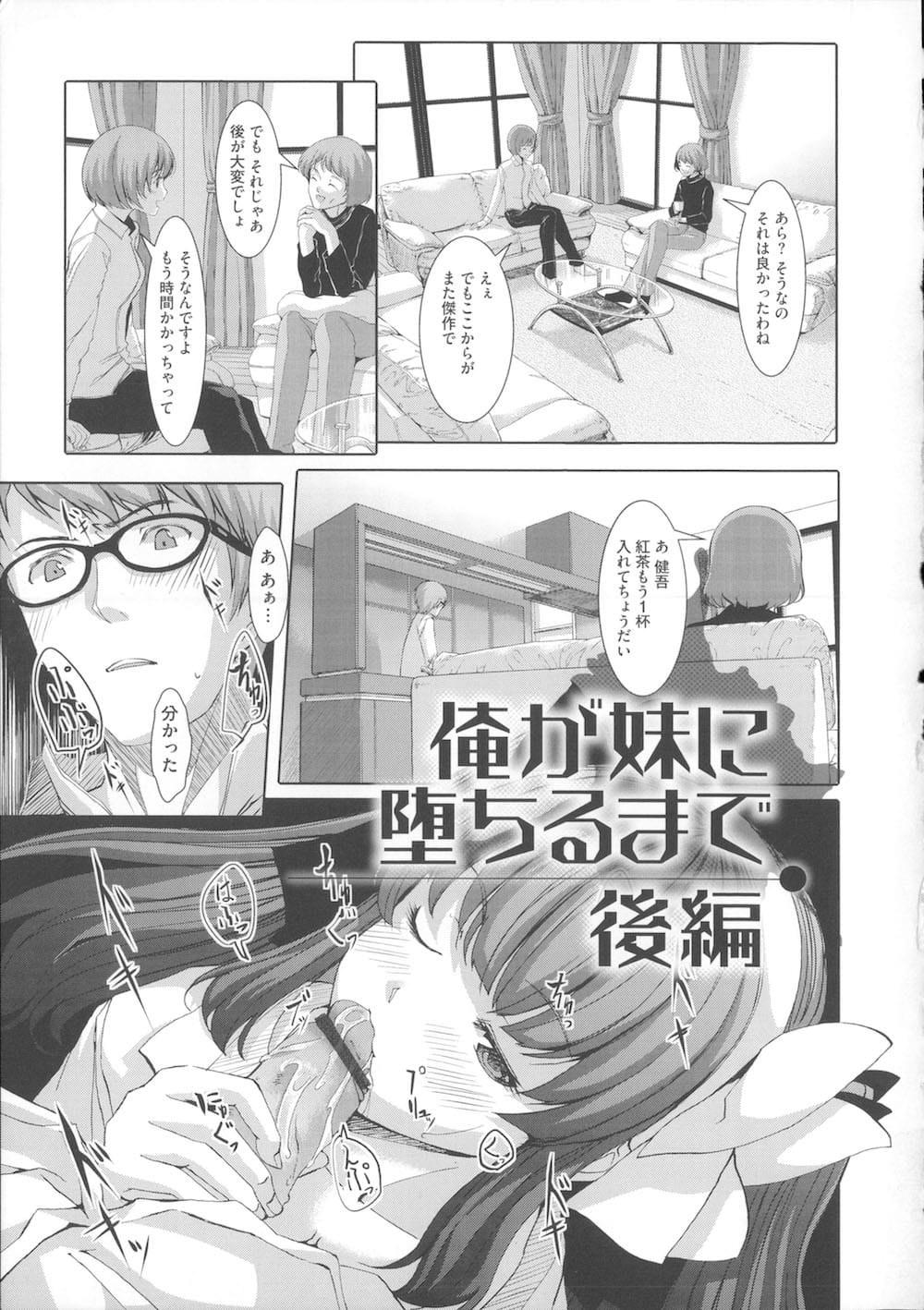 【エロ漫画・同人誌】シスコンなのを誤魔化すために実家を出て彼女もできた男が彼女を紹介するために帰省して結局妹とセックス!