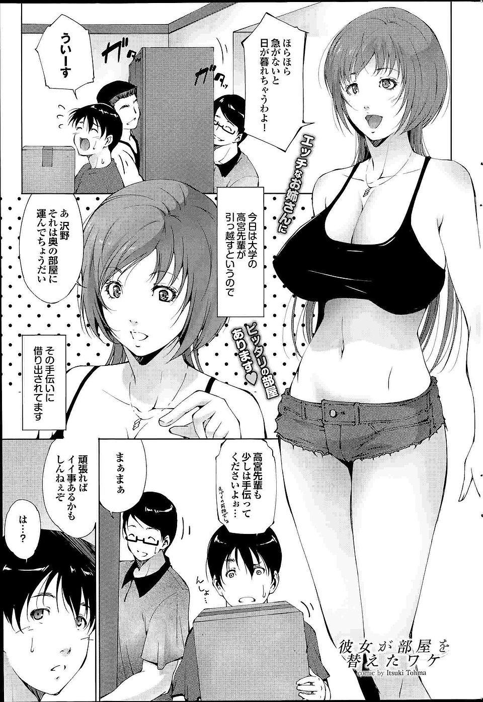 【エロ漫画・同人誌】大学の先輩女子の引っ越しを手伝ったら4Pセックスに!