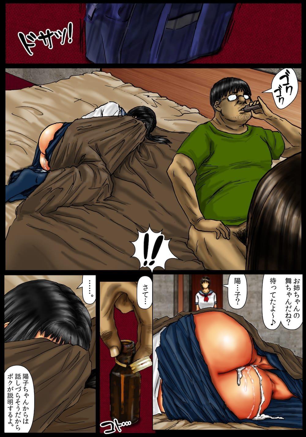 【エロ漫画・同人誌】爆発する首枷を使って処女JK姉妹を脅してさらに未亡人の母親まで加えて母娘丼www