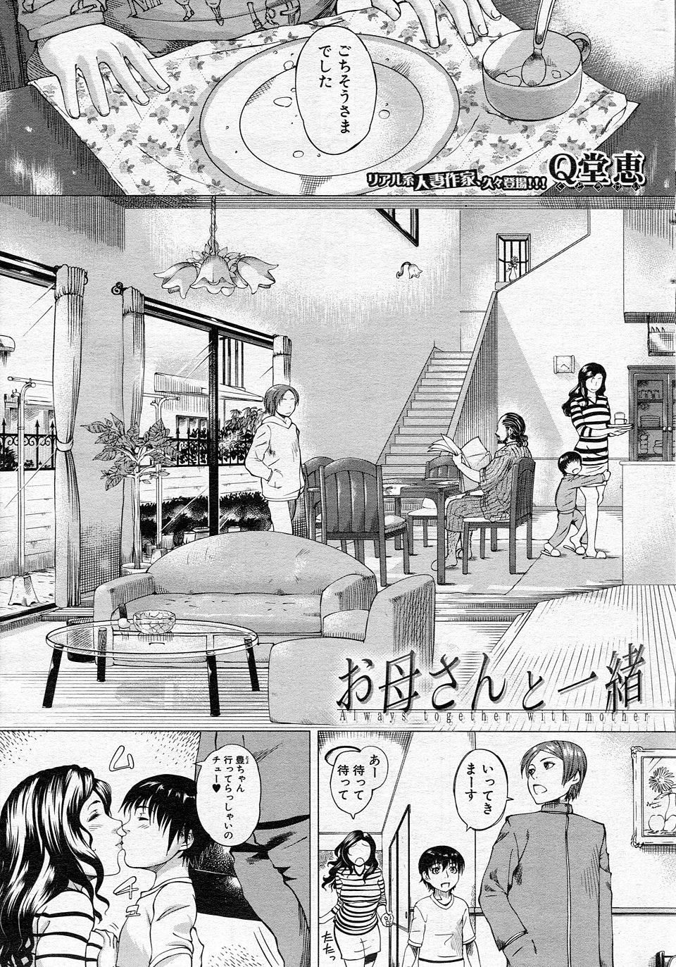 【エロ漫画・同人誌】仲の良い円満な家族の夫婦がセックスしているところに息子が入ってきてしまい、親子3Pで二本挿し!