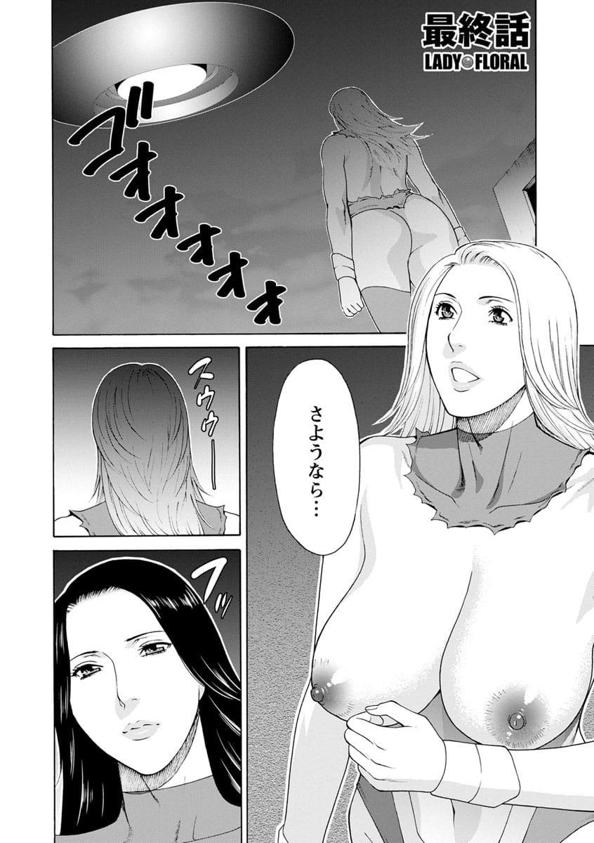【エロ漫画・同人誌】異星人から地球を守った主婦の女戦士が戦う姿を見て惚れ直した夫と子作りセックス♪
