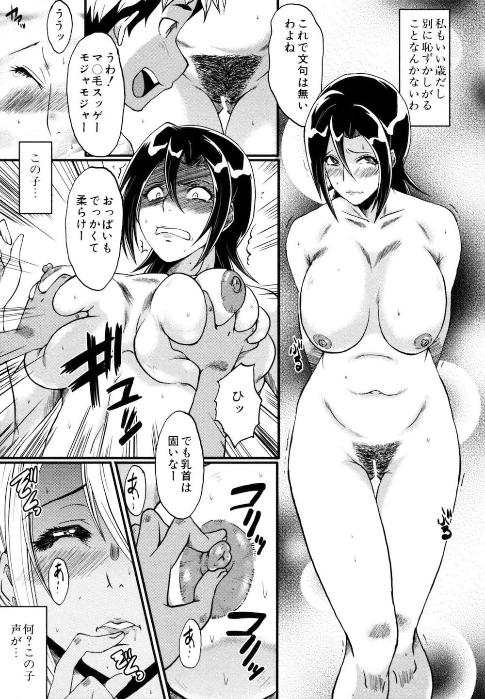 【エロ漫画】シングルマザーが息子とその友達の言いなりになって3Pセックスで新しい悦びに目覚めるwww