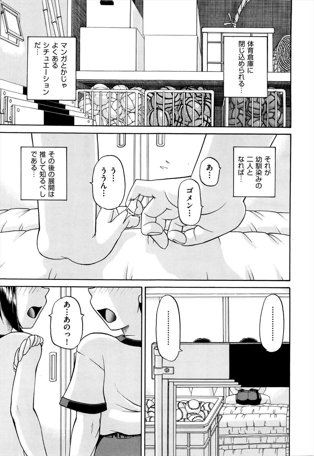 【エロ同人・エロ漫画】男だと思っていた幼馴染が女化してセックスしたら女の幼馴染も加えて3Pセックスに!