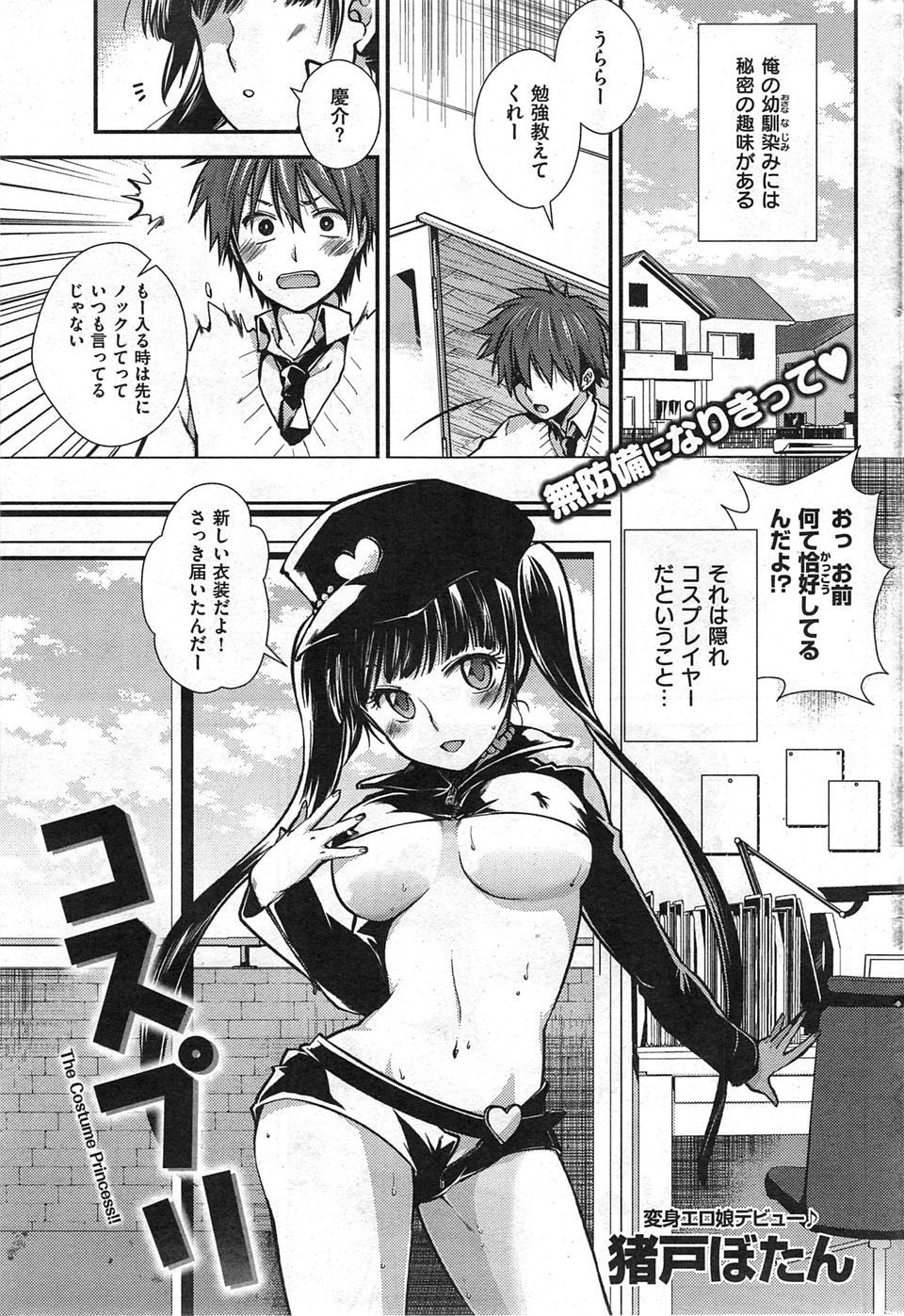 【エロ漫画・同人誌】隠れコスプレイヤーの幼馴染を褒めていたらエロいコスプレを着るようになったので当然セックスしちゃう♪