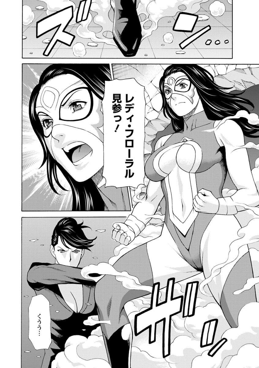 【エロ漫画・同人誌】地球を守る女戦士の主婦が異星人に家族を人質に取られるも仲間の協力で救出して異星人のリーダーと戦う!