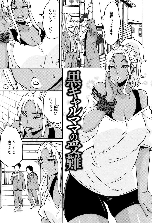 【エロ漫画】家族に内緒でデリヘル嬢をしている黒ギャルママが息子の同級生に証拠を掴まれ、黙っている代わりにと輪姦される!
