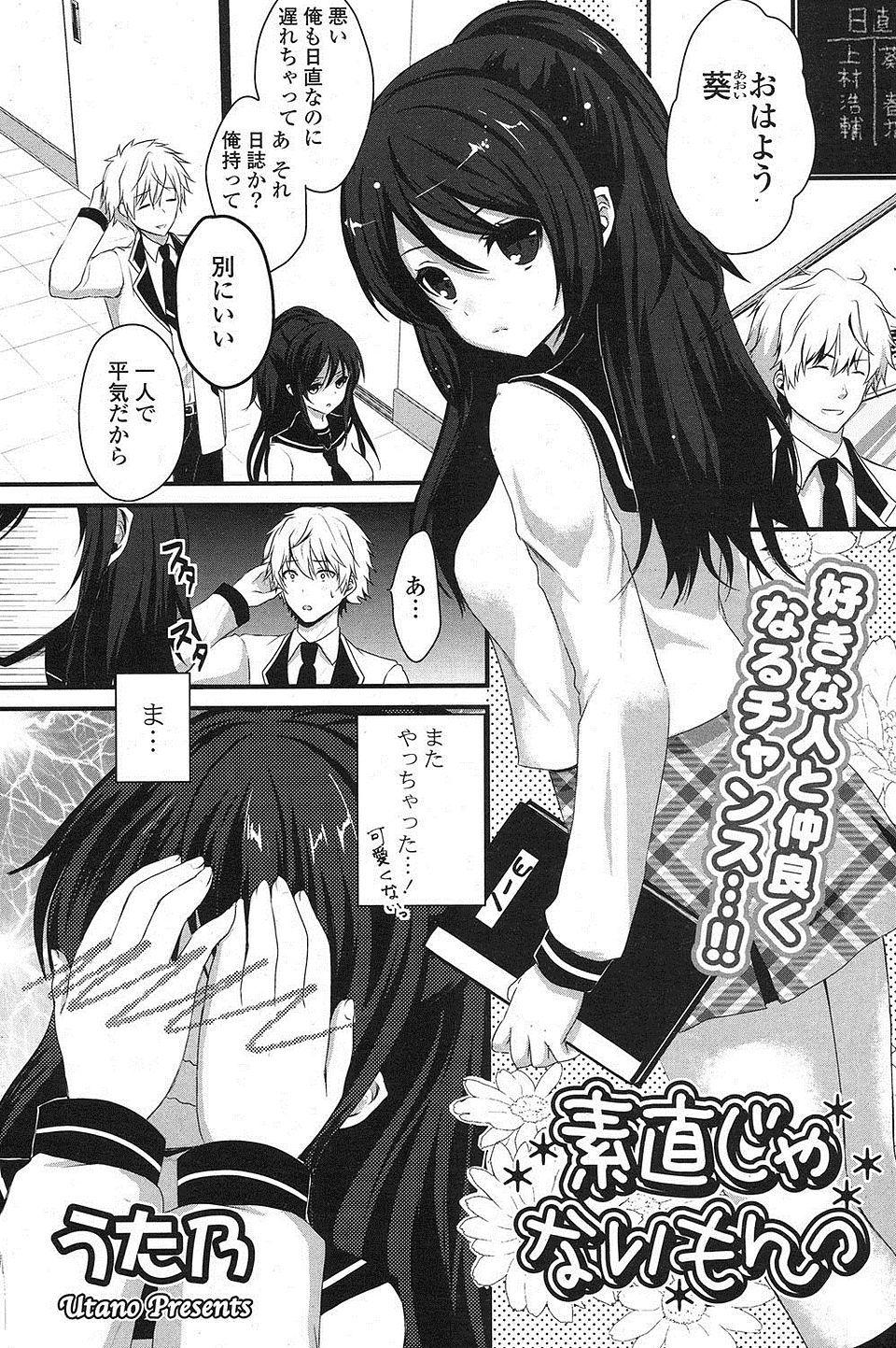 【エロ漫画・同人誌】ツンデレ女子が好きな男子に口では好きではないと言いながら密室でセックス♪