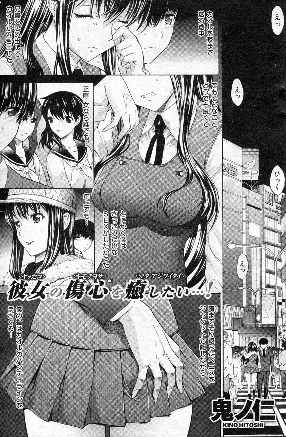 【エロ漫画・同人誌】兄の元カノのことが好きな男子が、その子を家に送ってそのまま一緒に部屋に入ってセックスしまくる!