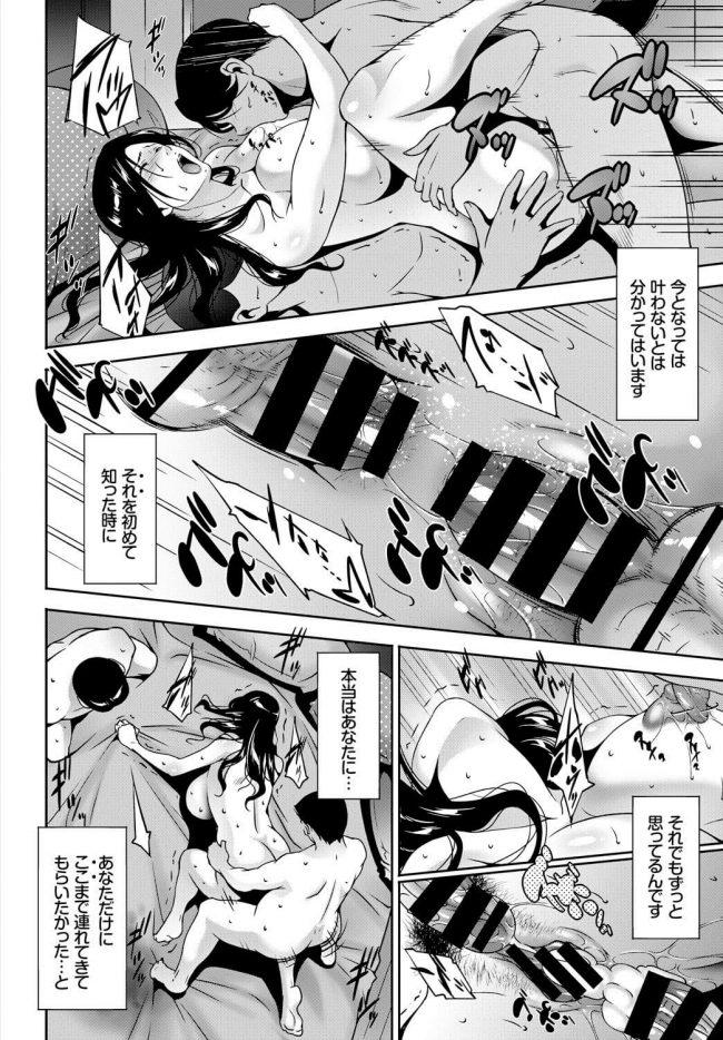 「【エロ漫画】熟女主婦のお楽しみは乱交NTRセックスに大興奮【無料 エロ同人】_(14)