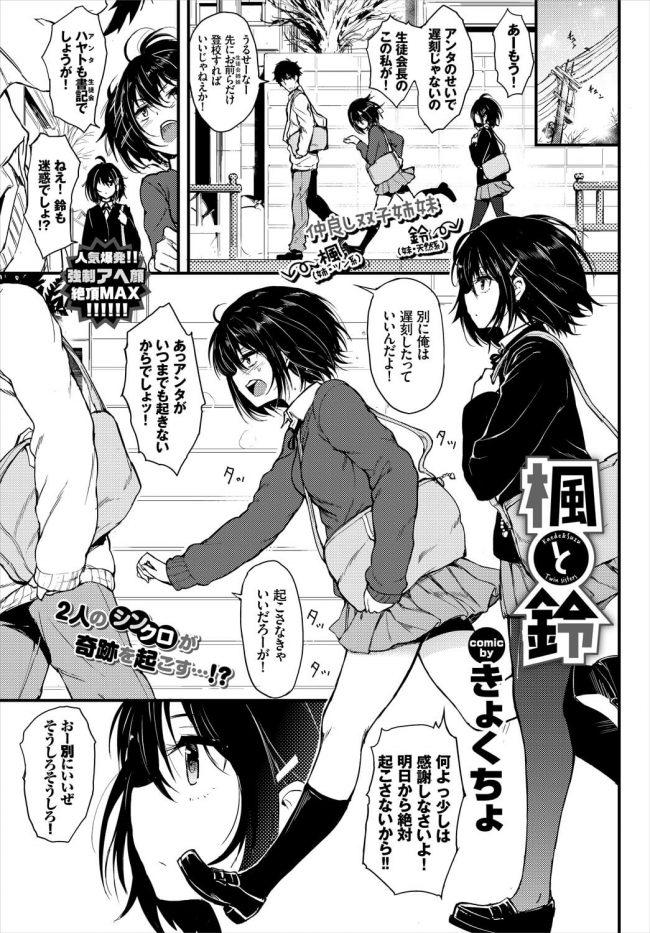 【エロ漫画】双子姉妹はイク時も同じ!?潮吹き3Pハーレム【無料 エロ同人】_(1)