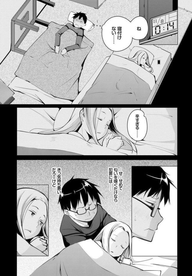 【エロ漫画】お泊りのお礼に濃厚セックス【無料 エロ同人】_(7)